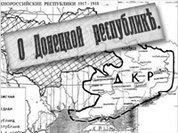 """""""Незалежность"""" Донбасса старше украинской"""