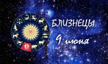 Астролог: рожденные 09.06 талантливы