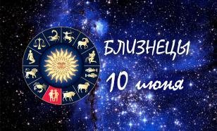 Астролог: рожденные 10.06 непостоянны