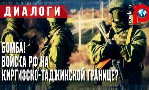 Войска РФ на киргизско-таджикской границе?