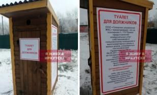 Коммунальщики ставят у домов должников по ЖКХ сельские туалеты