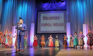 Иваново - город невест и город моды