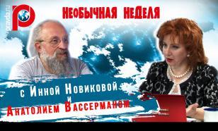 """""""Необычная неделя"""" с Инной Новиковой и Анатолием Вассерманом"""