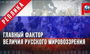 Николай СТАРИКОВ: главный фактор величия русского мировоззрения