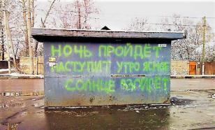 В России живут пока что счастливые люди