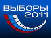 Выборы-2011: время пошло