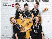 """Folk The Rock: шоу-оркестр """"Русский Стиль"""" представляет новую программу"""
