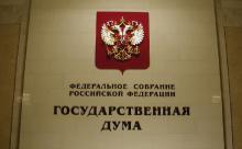 Депутат ГД: Литва запретом на признание паспортов ЛДНР нарушает права человека