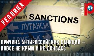 Политик Николай СТАРИКОВ: причина антироссийских санкций – вовсе не Крым и не Донбасс