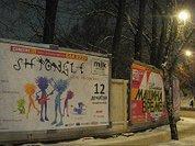 Дикую московскую рекламу приручат