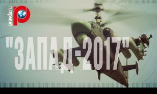 «Запад — 2017»: Чего опасается Пентагон?