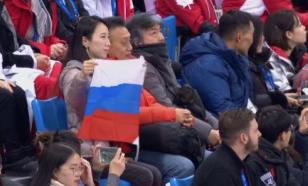 В Корее на трибунах появился российский флаг