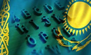 Президент Казахстана заявил о необходимости смены алфавита в стране