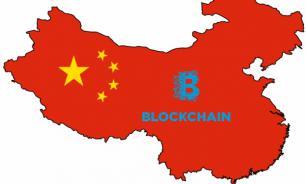 Как Китай применяет блокчейн - обзор