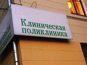 """""""Фсё атлична"""", или Клиническая реклама"""