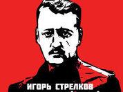 Герои ДНР: полковник Стрелков