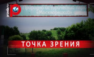 Парк «Москворецкий»: Благоустройство  вне закона