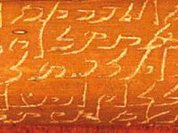 Расшифрован язык царицы Савской