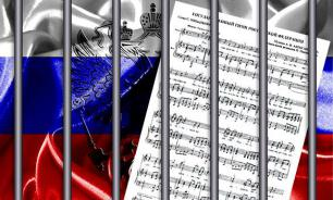 За искажение российского гимна посадят на год