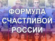 Счастливая Россия: душа, доверие, понимание?