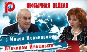 """""""Необычная неделя с Инной Новиковой"""" и Леонидом Ивашовым"""