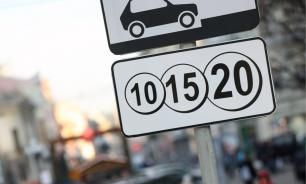 В России предложили запретить платные парковки у школ и больниц
