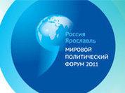 Ярославский форум вновь соберет мировых экспертов