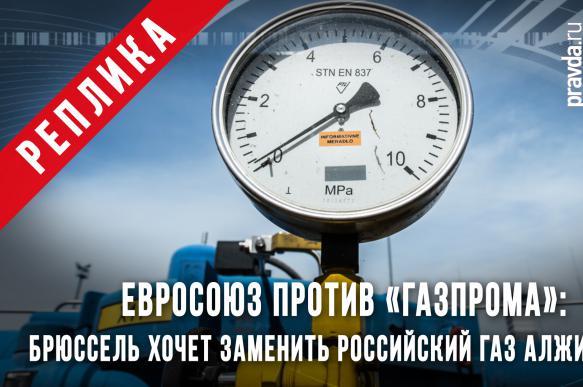 """Евросоюз против """"Газпрома"""": Брюссель хочет заменить российский газ алжирским"""