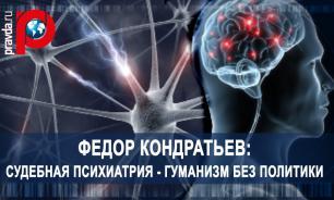Федор КОНДРАТЬЕВ: Судебная психиатрия - гуманизм без политики