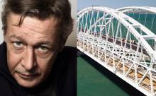 Россия ответила Ефремову на предложение отдать Крымский мост