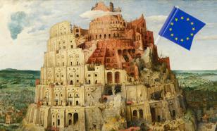 Когда рухнет вавилонская башня Европы