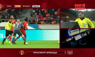 Впервые в российском футболе была использована система видеопомощи арбитрам