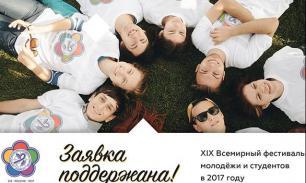 ВФДМ одобрила российскую заявку по фестивалю-2017