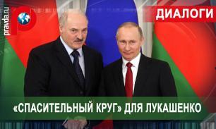 """""""Спасительный круг"""" для Лукашенко: зачем Москва выделяет Минску кредит в размере 1 млрд. долларов?"""
