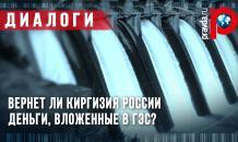 Вернет ли Киргизия России деньги, вложенные в ГЭС?