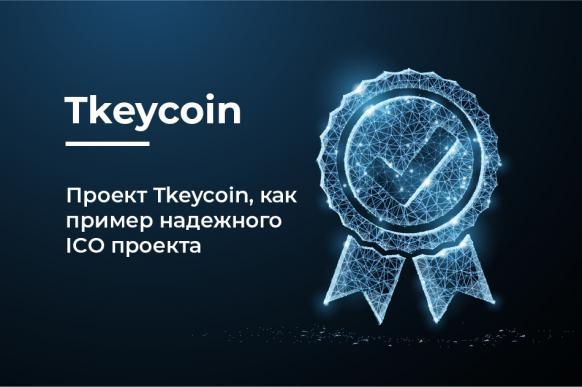 Почему Проект Tkeycoin - пример надежного ICO проекта