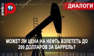 Может ли цена на нефть взлететь до 200 долларов за баррель?