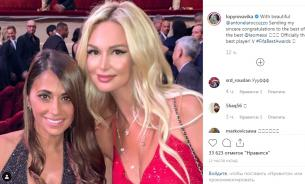 Лопырева поговорила с женой Месси на церемонии ФИФА