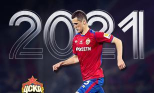 ЦСКА продлил контракт с футболистом Васиным