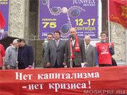 Коммунисты подпортили предвыборный имидж