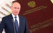 Пенсионная реформа: государства нет - есть Путин?