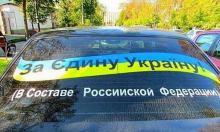 Украина возвращается в состав России
