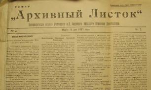 К 100-летию архивного дела: в Ростове состоялась Всероссийская научно-практическая конференция