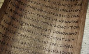 Ученые из Базеля перевели письмо первых христиан
