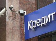 Кремль заставил банки снизить ставку по потребительским кредитам
