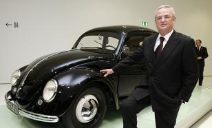 Скандал в Volkswagen: Глава концерна вынужден уйти в отставку