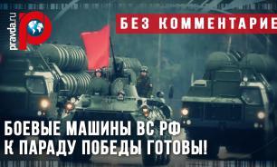 Боевые машины ВС РФ к Параду Победы готовы! ВИДЕО