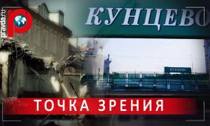 Жители Кунцева: Мы не крепостные, оставьте нас в покое!