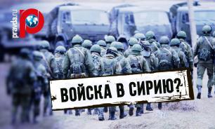 Россия готова ввести войска в Сирию? ВИДЕО