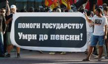 """Опубликован """"жуткий темник"""" властей по пенсионной реформе"""